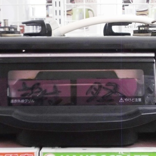 ,【引取限定】パロマ ガスコンロ IC-N900B-R 【ハンズ...