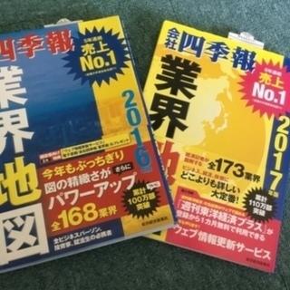 【会社四季報 業界地図 2016、2017 【最新号内容と比較検...