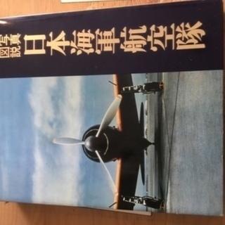 【 ・日本海軍航空隊 写真図説 講談社 【在庫1】 】