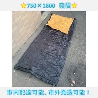 387☆  ドンキホーテ 寝袋 750×1800 中古品