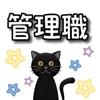 ☆管理職募集☆アクセス良好!駅からすぐ!(大阪市天王寺区・グループ...