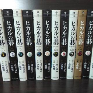 【全巻セット】ヒカルの碁