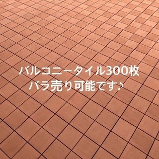 週末限定値下げ★バルコニータイル★100枚23,000円からバラ...