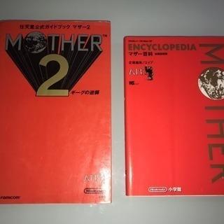 マザー百科 マザー2公式ガイドブック
