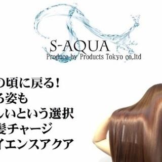 今大人気のS-AQUA(サイエンスアクア) 美髪チャージ!!