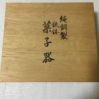 純銅製の菓子器(未使用)