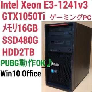 爆速ゲーミングPC Xeon GTX1050Ti SSD480G ...