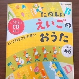 ベネッセ たのしいえいごのおうた46曲 CD2枚組