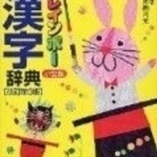 【早い者勝ち】学研 小学 漢字辞典(小型版)