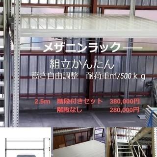 階段なし★☆メザニンラック ラック中2階 ロフトラック カーポー...