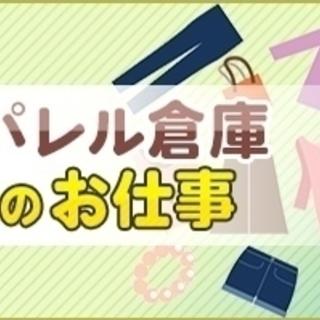 【千葉】西船橋駅よりラクラク無料送迎バス有り!時給1100円★ヒ...