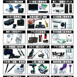 ★高額買取★iPhone,iPad,Macbook,iMac,W...