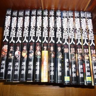 コミック 進撃の巨人1~14巻