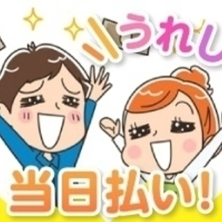【茨城】駅集合★高時給1300円!うれしい日払い☆人気の事務所移転作業♪