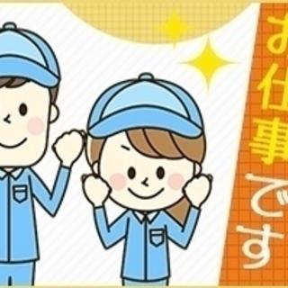 【茨城】車通勤OK★最短翌日にお給料がもらえます!簡単☆衣料品の検...