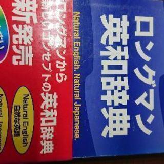 ロングマン英和辞典(数十回のみ使用)