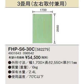 サンポット ソフトパネル 3畳用 (正方形) FHP-S6-30