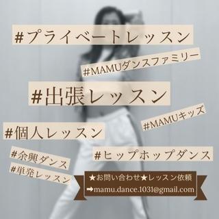 MAMUダンスファミリー★荻窪キッズダンスメンバー募集中!