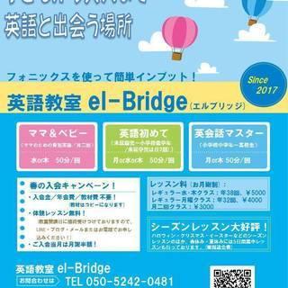 子どもから大人まで!英語に出会う場所、el-Bridge(エルブ...