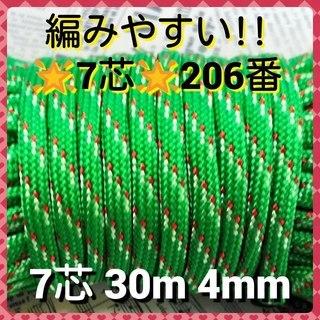 ★☆7芯 30m 4mm☆★206番★ パラコード★手芸と…