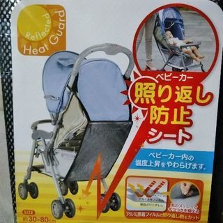 ☆新品未使用☆ベビーカー照り返し防止シート