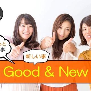 【毎週木曜】 Good & New朝活 ~ちょこっと嬉しい事、新...
