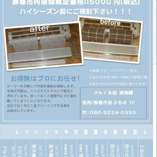 🉐エアコン洗浄 税込5,000円🉐