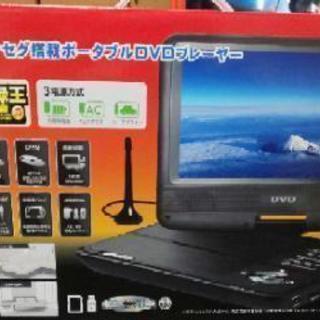 9インチ 液晶ワンセグ搭載 DVDプレーヤー