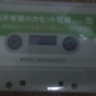 船井幸雄のマンスリートーク(カセット)(相当古いです)