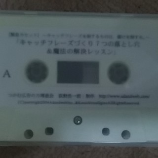 キャッチフレーズづくり7つの落とし穴 魔法の解決レッスン(カセッ...