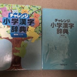 チャレンジ 小学漢字辞典 第四版