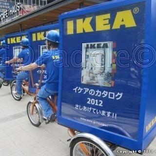 渋谷にてPR自転車のライダー募集!