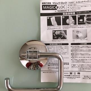 【美品】強力吸盤 ペーパーホルダー マジックロック