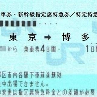 東海道新幹線【新幹線切符】 東京⇔博多 のぞみ 指定席 19967円