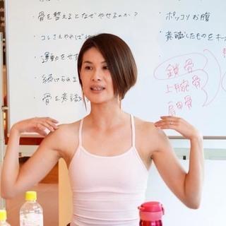 骨を意識するだけで痩せるセミナー(柴田郁恵)6月2日