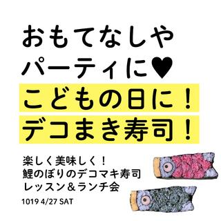 【残席3】楽しく美味しく!鯉のぼりのデコマキ寿司レッスン&ランチ会