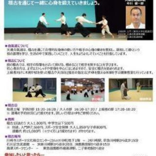 ◆天通合氣道川崎教室子供クラス◆新学期に合気道を始めてみませんか?