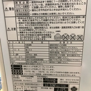 【美品!7/3まで!】トヨトミ製石油ストーブ - 高松市