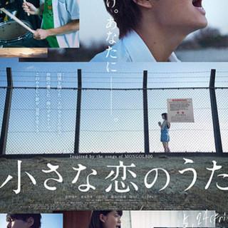 映画「小さな恋のうた」(佐野勇斗ほか)試写会チケット(2名)ゆずります
