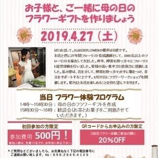 【4月27日開催!親子でご参加大歓迎!】母の日フラワーアレ…