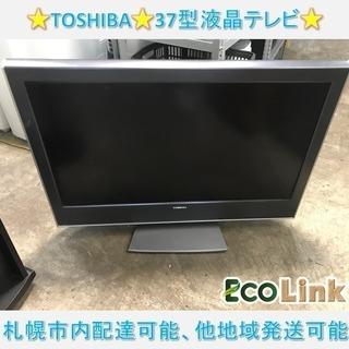 323☆ TOSHIBA 2006年 37型液晶テレビ 東芝 トウ...