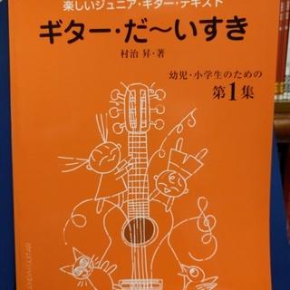 楽しいジュニア・ギター・テキスト 第1集です。