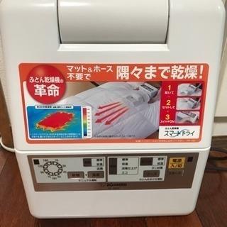 布団乾燥機 スマートドライ 象印
