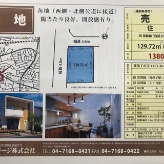 ★ 我孫子駅徒歩圏 角地約40坪 更地 インフラ完備 ★