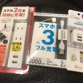 【未開封品】スマホ 充電器 延長コード セット まとめ売り