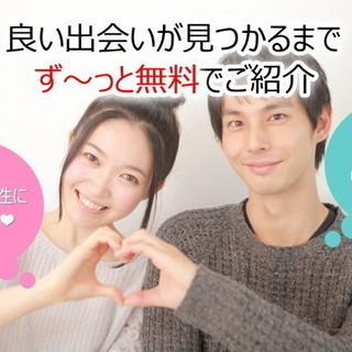 無料ご相談会:お人柄を重視したご紹介サービス|4/20(土)・2...