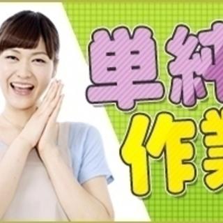 【茨城】時給1,100円!スイカ・パスモなどのICカード作成業務!...