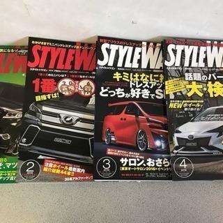 スタイルワゴン  2016年