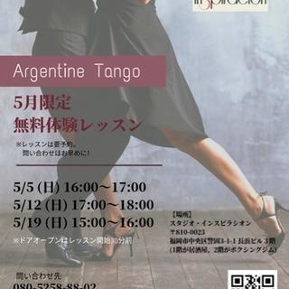 アルゼンチンタンゴ無料体験レッスンin福岡