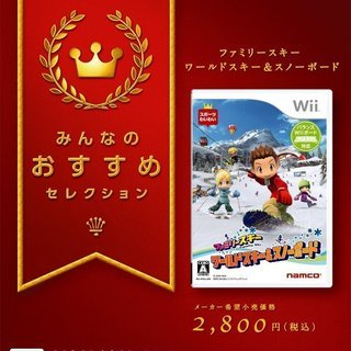 Wii ファミリースキー ワールドスキー&スノーボード(みんなの...
